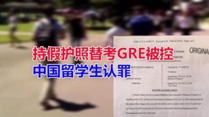 持假护照替考GRE被控 中国留学生认罪