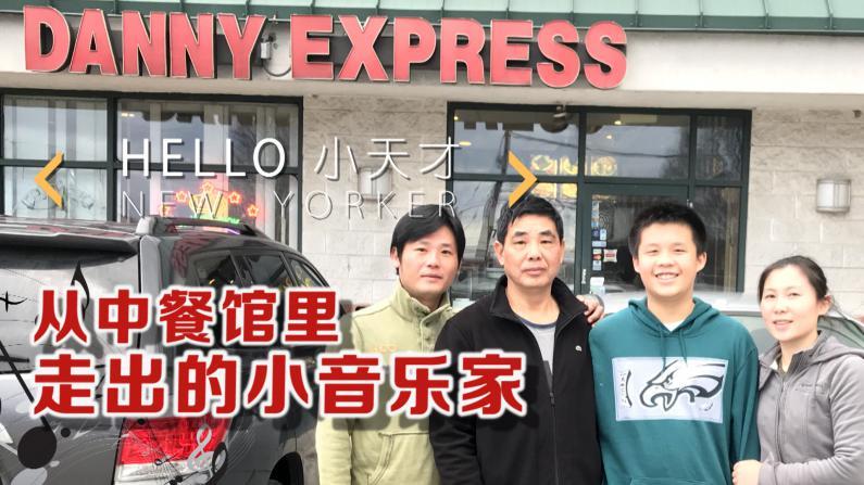 从中餐馆走出来的小音乐家 三代移民成就一个艺术梦