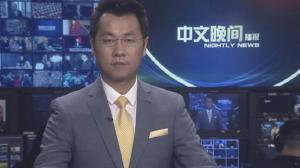 2018年01月24日中文晚间播报