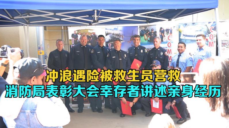 洛杉矶郡消防局年度颁奖仪式 幸存者现身感谢救生员