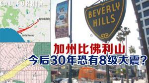 加州比佛利山 今后30年恐有8级大震?