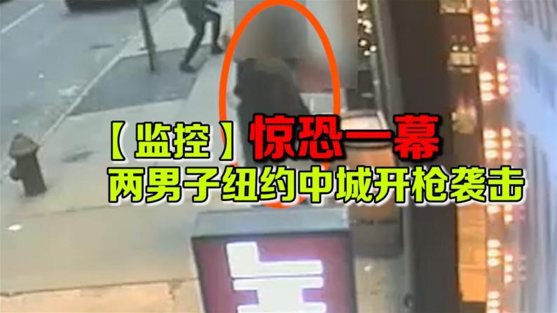【监控】惊恐一幕 两男子纽约曼哈顿开枪袭击