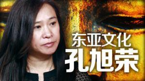 孔旭荣:东亚文化在美国