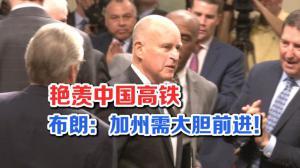 布朗发表最后州情演说艳羡中国高铁:加州需大胆前进!