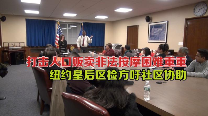 打击人口贩卖非法按摩困难重重  纽约皇后区检方吁社区协助