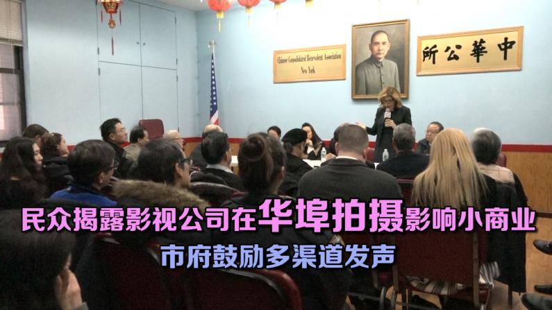 民众揭露影视公司在华埠拍摄影响小商业 市府鼓励多渠道发声