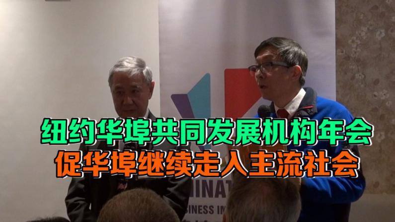 纽约华埠共同发展机构年会  促华埠继续走入主流社会