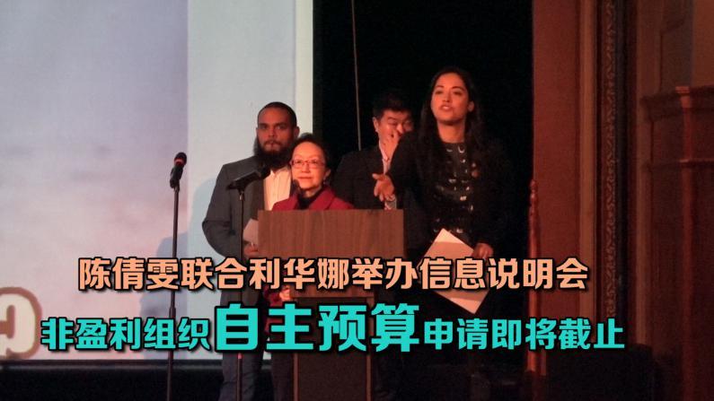 陈倩雯联合利华娜举办信息说明会 非盈利组织自主预算申请即将截止