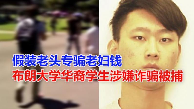 假装老头专骗老妇钱 布朗大学华裔学生涉嫌诈骗被捕