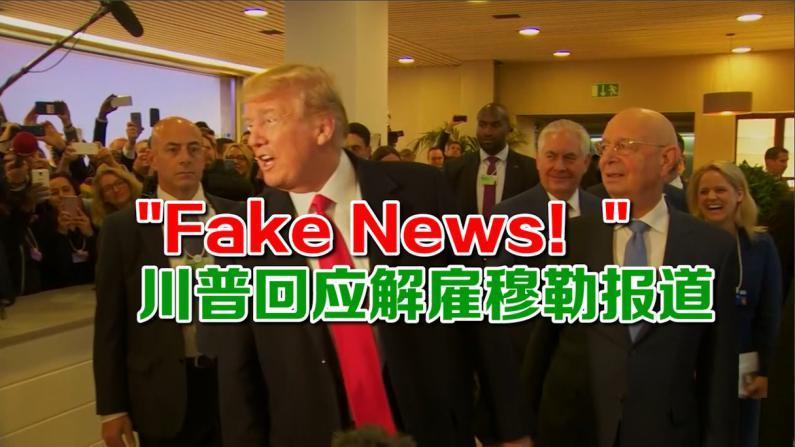 川普达沃斯回应解雇穆勒传闻:Fake News