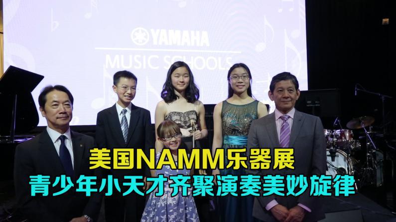 国际乐器展NAMM Show 雅马哈展厅青少年音乐家共奏指尖的旋律