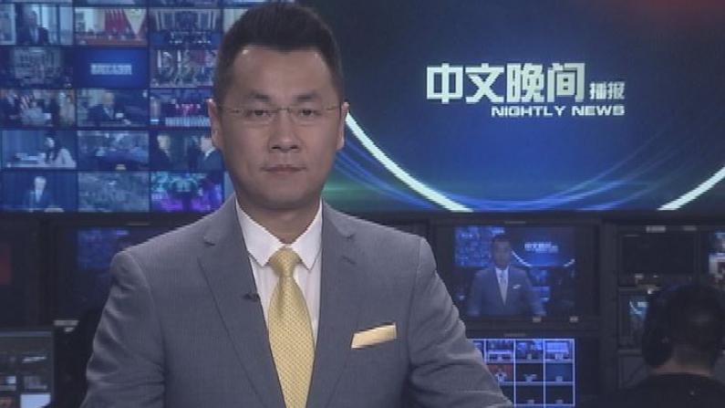 2018年01月26日中文晚间播报