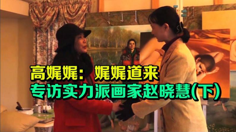高娓娓:娓娓道来 专访实力派画家赵晓慧(下)
