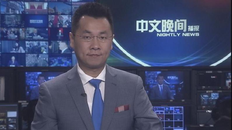 2018年01月27日中文晚间播报