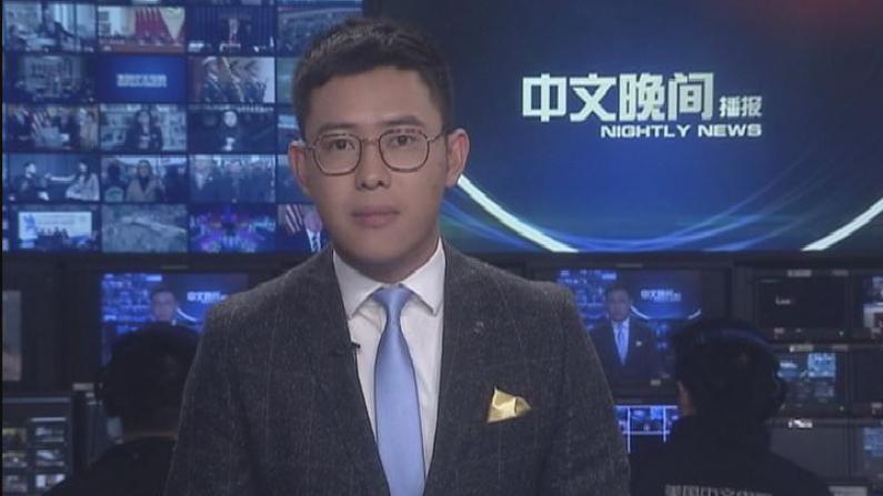 2018年01月28日中文晚间播报