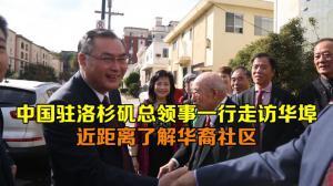 中国驻洛杉矶总领馆总领事走访华埠 深入了解华裔社区
