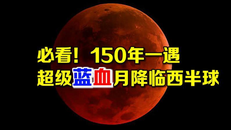 必看!150年一遇 超级蓝血月降临西半球