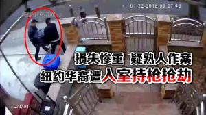 纽约华裔家庭遭入室持枪抢劫 损失逾5万现金及劳力士手表