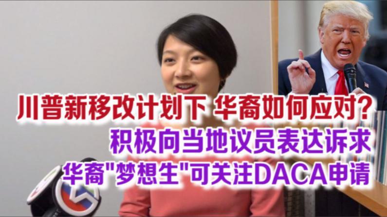 川普新移改计划下 华裔如何应对?移民政策分析师:华裔