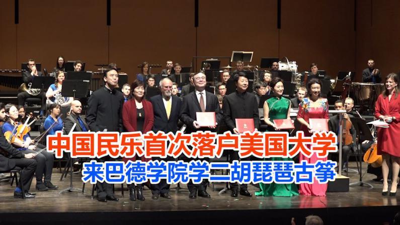 中国民乐首次落户美国大学 巴德音乐学院设二胡琵琶古筝专业