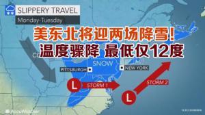 美东北将迎两场降雪! 温度骤降 最低仅12度