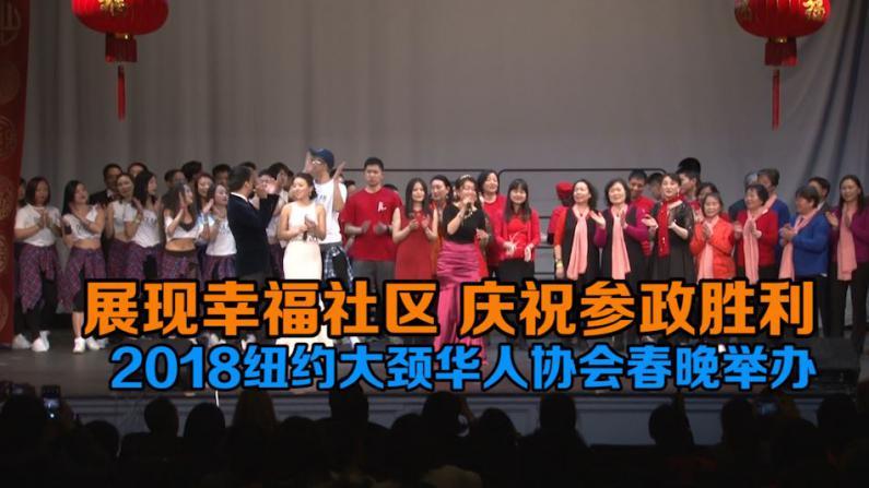展现幸福社区 庆祝参政成绩 2018纽约大颈华人协会春晚举办