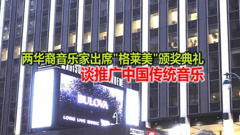 """两华裔音乐家出席""""格莱美""""颁奖典礼  谈推广中国传统音乐"""