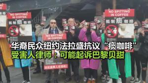 """华裔民众纽约法拉盛抗议""""痰咖啡""""  受害人律师:可能起诉巴黎贝甜"""