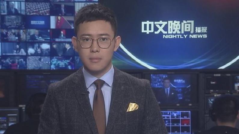 2018年01月29日中文晚间播报