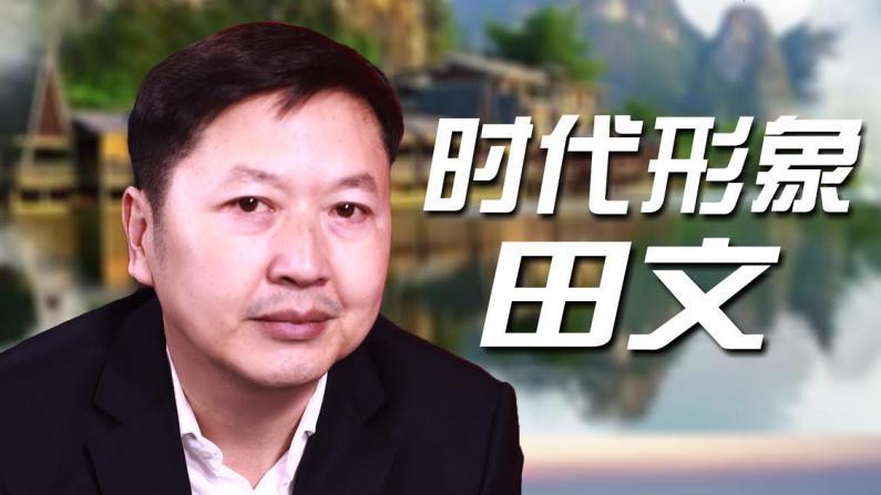田文:中国的时代形象