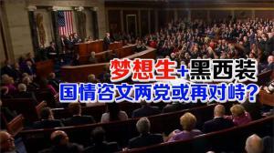 川普首度国情咨文演讲在即 民主党多方动作表不满