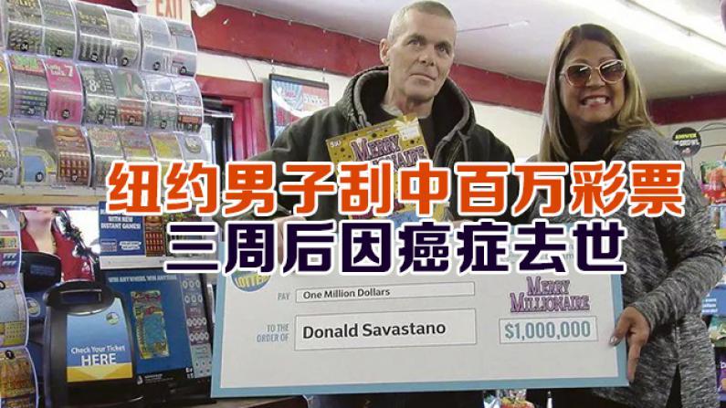 纽约男子刮中百万彩票  三周后因癌症去世