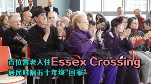 纽约史上最大社区改造项目之一 百名耆老入住Essex Crossing项目