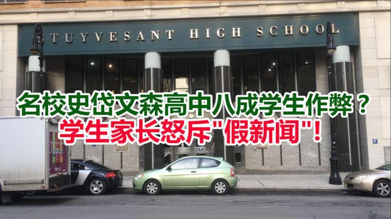 """名校史岱文森高中八成学生作弊?  学生家长怒斥""""假新闻""""!"""