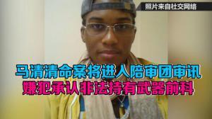 马清清命案将进入陪审团审讯 嫌犯承认非法持有武器前科
