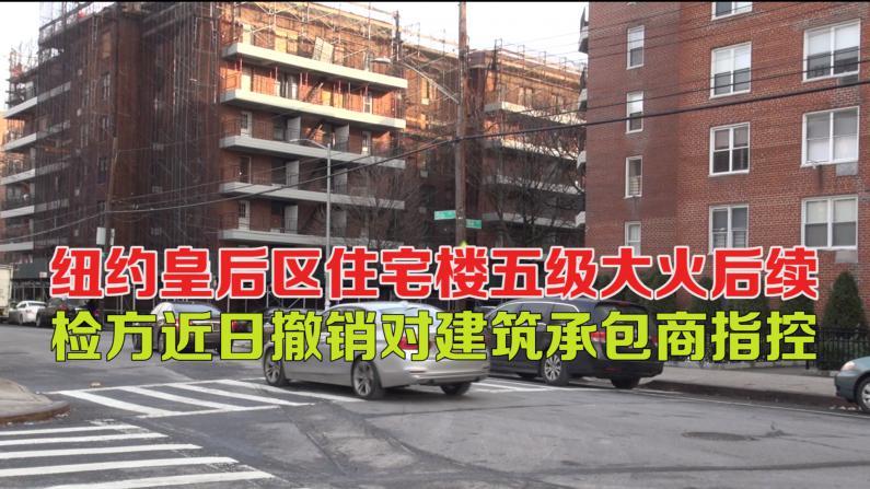 纽约皇后区住宅楼五级大火后续  检方近日撤销对建筑承包商指控