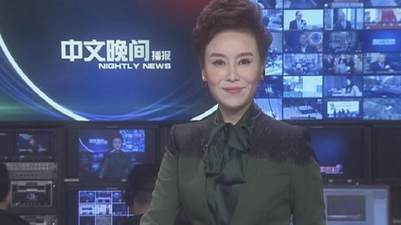 2018年01月30日中文晚间播报