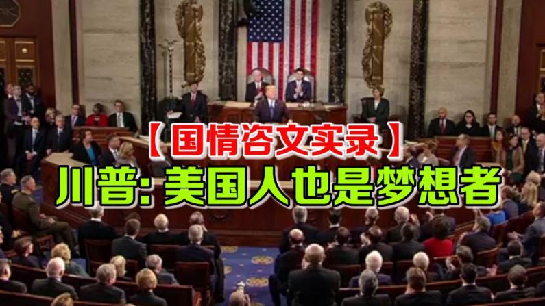 【国情咨文实录】川普提移民四大支柱 吁两党妥协合作