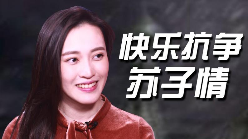苏子情:快乐并抗争着