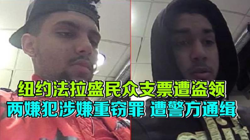 纽约法拉盛民众支票遭盗领 两嫌犯涉嫌重窃罪 遭警方通缉