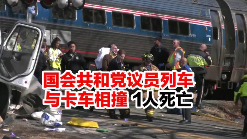 国会共和党议员列车 与卡车相撞 1人死亡