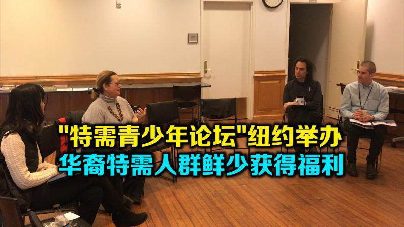 """""""特需青少年论坛""""纽约举办 华裔特需人群鲜少获得福利"""