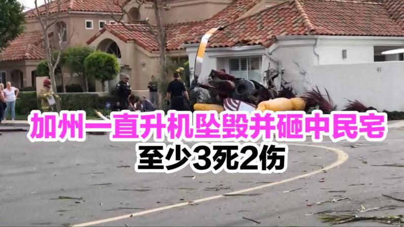 加州一直升机坠毁并砸中民宅  至少3死2伤