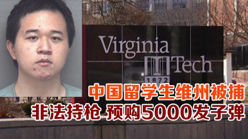 中国留学生维州被捕 非法持枪 预购5000发子弹