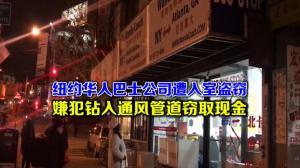 纽约华人巴士公司遭入室盗窃 嫌犯钻入通风管道窃取现金