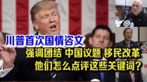 川普首次国情咨文 强调团结、中国议题、移民改革 他们怎么点评?