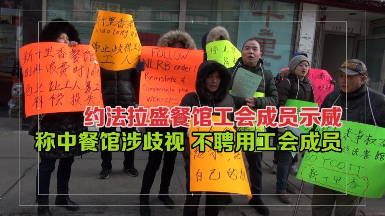 纽约法拉盛餐馆工会成员示威  称中餐馆涉歧视 不聘用工会成员