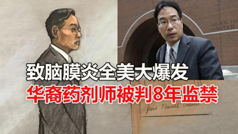致脑膜炎全美大爆发 华裔药剂师被判8年监禁