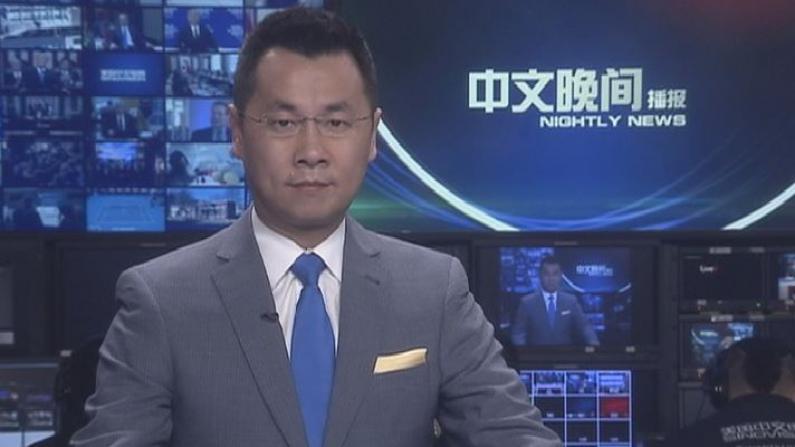 2018年01月31日中文晚间播报