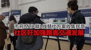 市府MTA就L线替代方案收集民意  社区吁加强路面交通发展